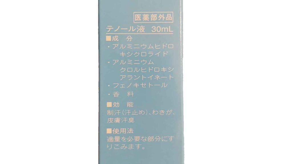 テノール液とは?使い方や効果、副作用はある?手汗には使える? 2