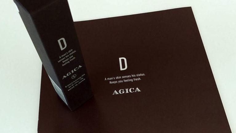 男性の脇の匂いや脇汗対策におすすめはAGICAとデトランスαセット!
