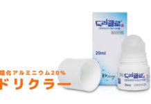 ドリクラ―制汗剤の使い方効果