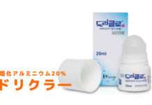 ドリクラ―制汗剤