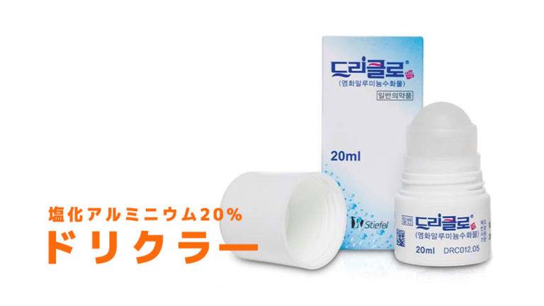 ドリクラー 制汗剤を韓国で買ってみた!買い方や値段は?